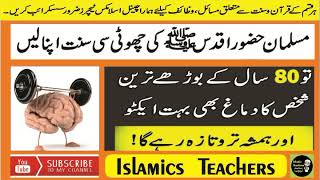 Brain Ko Active rakhny ka Sunnat Nabvi S A W tariqa By Islamic Teachers