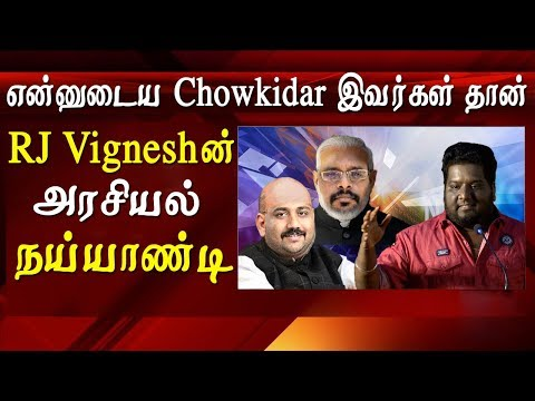 black sheep rj vignesh takes on narendra modi on chaukidar issue  tamil news latest tamil news tamil news live   in a  press meet of upcoming tamil movie mehandi circus black sheep rj vignesh sarcastically artist narendra modi and bjp e for using chaukidar show him as a protector of the country black sheep channel rj vignesh is known for his political satire and criticism in the press meet also he criticized the politics being played across the national security as a main issue   black sheep, rj vignesh, mehandi circus   More tamil news, tamil news today, latest tamil news, kollywood news, kollywood tamil news Please Subscribe to red pix 24x7 https://goo.gl/bzRyDm red pix 24x7 is online tv news channel and a free online tv