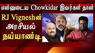 black sheep rj vignesh takes on narendra modi on chaukidar issue  tamil news