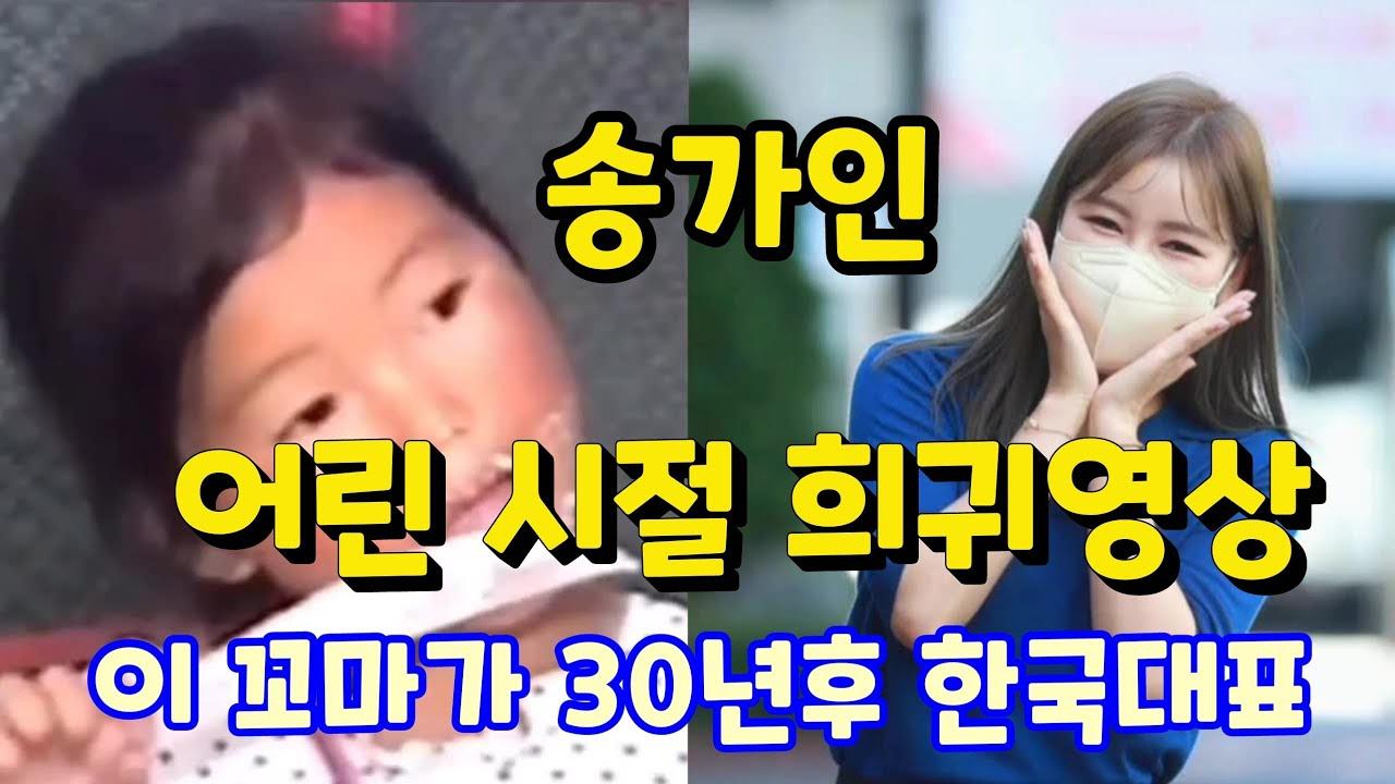 #송가인 희귀영상 어린 시절 케익 포도 너무 맛있어! (91년7월25일) ♥ Song Gain K-Trot POP Star 트로트닷컴