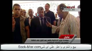شاهد تعقيب وزير الداخلية عقب محاولة اغتيال