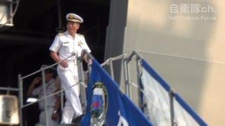 退艦する護衛艦隊司令官