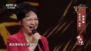 [中国文艺]歌曲《南泥湾》 演唱:耿莲凤| CCTV中文国际 - YouTube