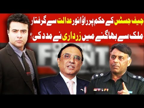 On The Front With Kamran Shahid - 21 March 2018 - Dunya News