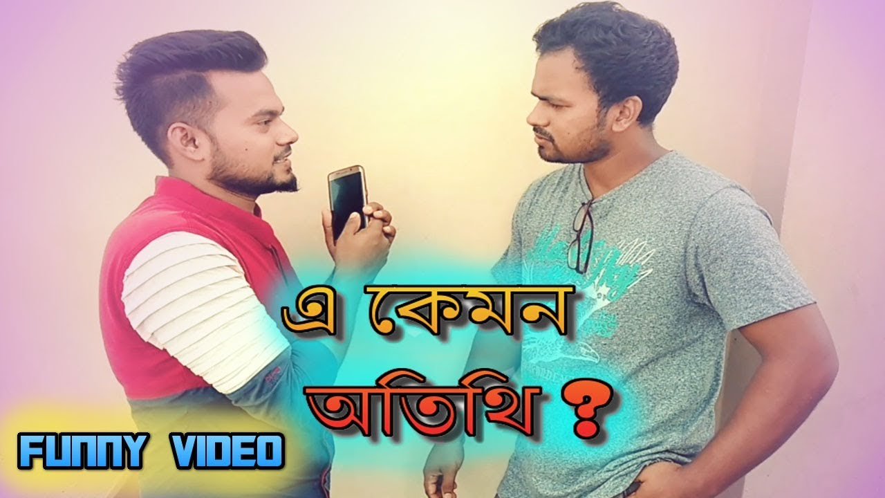 Atithi Bangla Funny Natok | মেহমান এর ফান্দে পইরা বগা কান্দে | Bangla New Funny Video