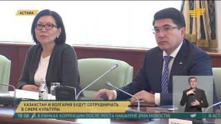 Казахстан и Болгария будут сотрудничать в сфере культуры