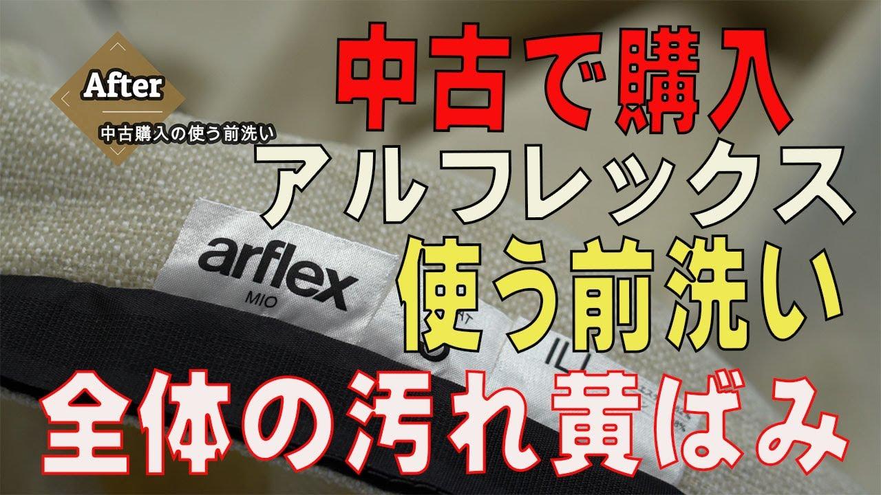 arflexのソファーを中古で購入 使う前にカバーのクリーニングをしました