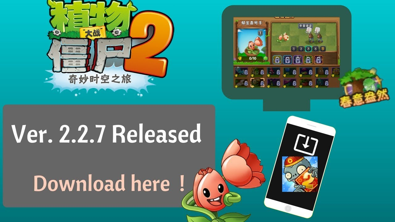 download pvz 2 china version