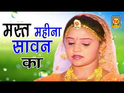New Sawan Ke Geet | मस्त महीना सावन का | Mast Mahina Sawan Ka | Nardev Beniwal | Trimurti Cassette