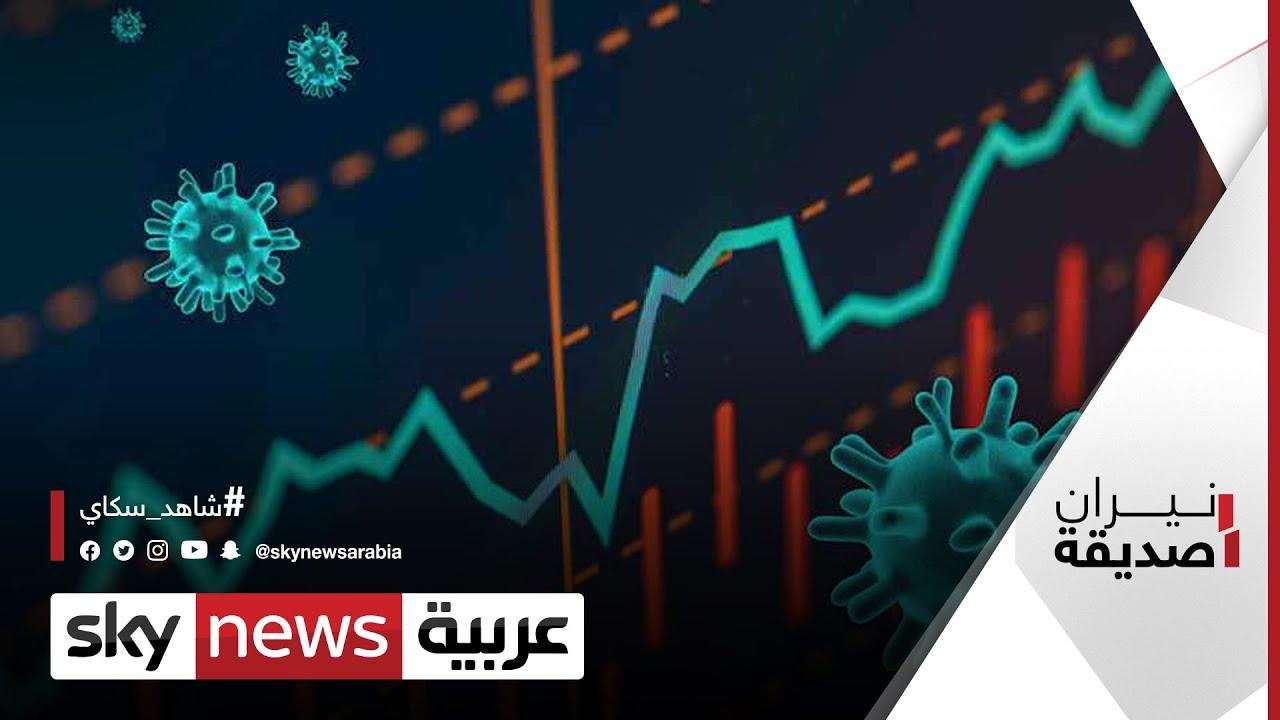 الاقتصادات العربية ما بعد كورونا | #نيران_صديقة  - 15:55-2021 / 9 / 21