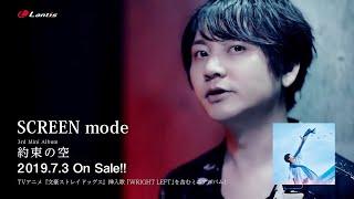 SCREEN mode / TVアニメ『文豪ストレイドックス』第3シーズン挿入歌「WRIGHT LEFT」[Official Video] / スクモ