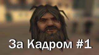 За Кадром #1 GtA SaMp