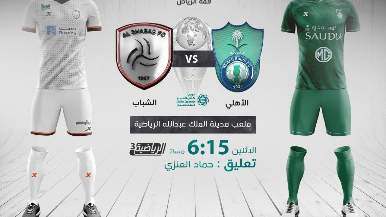 القناة الرياضية السعودية | مباراة  الأهلي السعودي VS الشباب السعودي ( الجولة 5 )