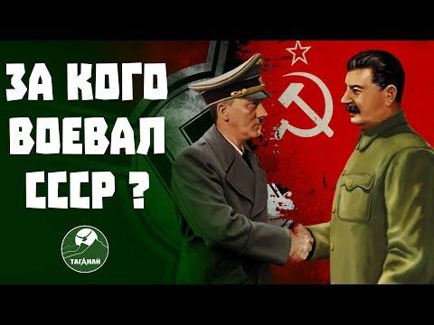 Был ли СССР