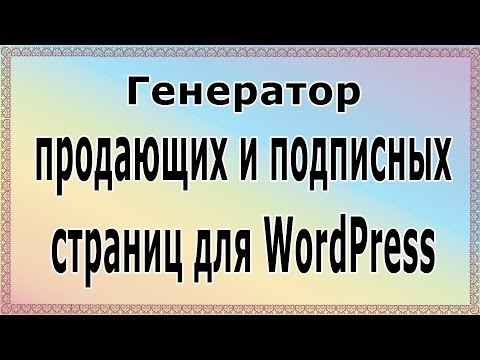 Плагин продающих и подписных страниц для wordpress