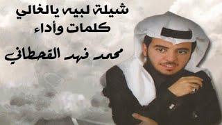شيلة لبيه يالغالي شوفك عن الناس يكفيني أداء محمد فهد وتصميم سعد الدهيمي 2012