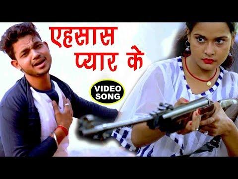 सच्चे प्यार की दर्दभरी कहानी (VIDEO SONG) - Ankush - Ehsaas Pyar Ke - Bhojpuri Sad Songs 2018