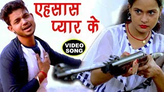 सच्चे प्यार की दर्दभरी कहानी (VIDEO SONG) Ankush Ehsaas Pyar Ke Bhojpuri Sad Songs 2018