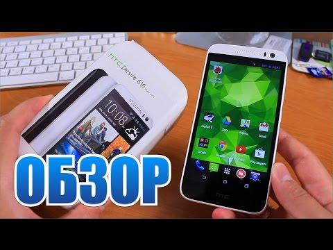 HTC One M8 Руководство пользователя Поддержка HTC