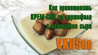 Как приготовить крем суп из картофеля и плавленого сыра | VKUSno