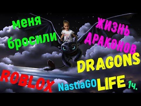 Жизнь дракона симулятор дракона в роблокс онлайн Roblox Dragons Life Simulator Dragons Online 1ч.
