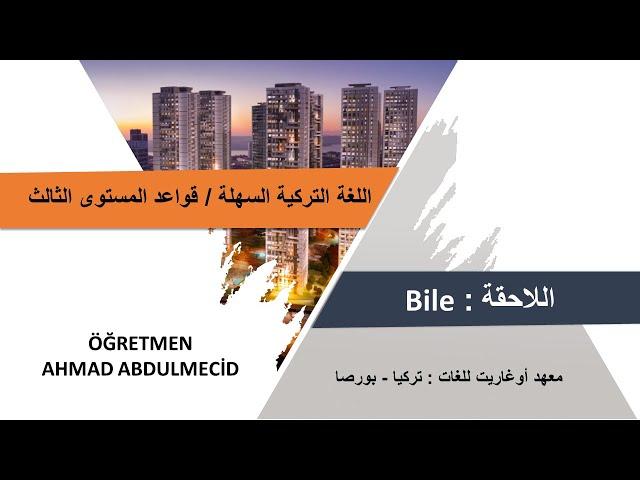 قواعد اللغة التركية السهلة - درس اللاحقة Bile