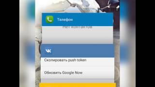 Как  включить невидимку в ВКонтакте на Android
