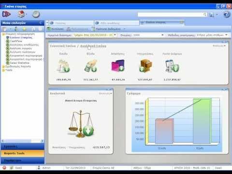 SoftOne - Εκτέλεση ενδεικτικών εργασιών στο Soft1