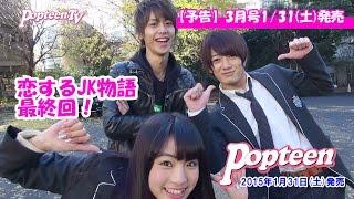 Popteen2014年11月号から始まった全5回連載『Popteen学園 恋するJK物語...