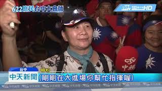 20190623中天新聞 韓粉退場守秩序 擠「窄道」卻又不推擠