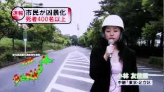 「ゾンビデオ」 出演:矢島舞美(℃-ute)、宮崎吐夢、鳥居みゆき、中島...