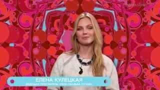 Пять советов жениху от Елены Кулецкой