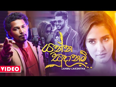 Yanna Sudanam (යන්න සූදානම්) - Lahiru Lakshitha Music Video 2021 | New Sinhala Songs 2021