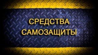 Обзор популярных в Украине средств самообороны. Телескопическая дубинка, газовый баллончик, шокер.