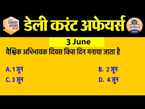 3 june Current Affairs in Hindi | Current Affairs Today | Daily Current Affairs Show | Exam