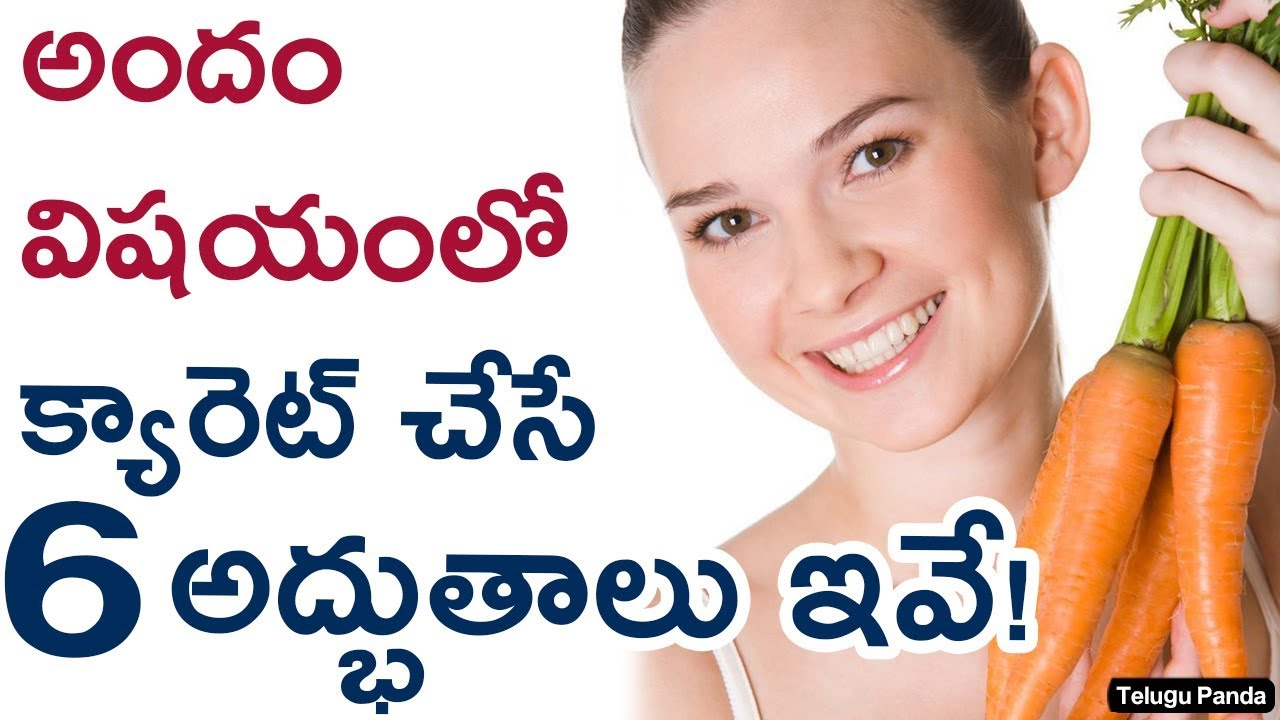 8 Best & Simple Carrot Face Masks l Beauty Tips l Telugu Panda