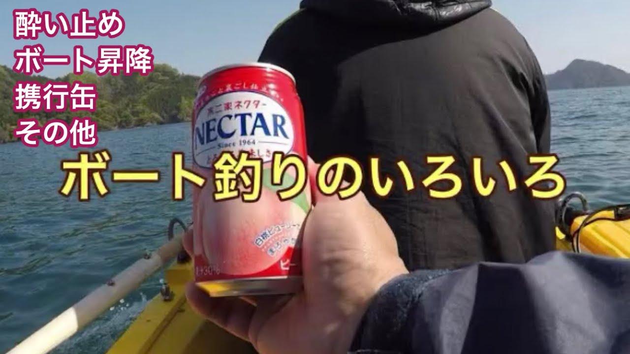 【2馬力ボートエース】これからボート釣りをされる方とすでにボート釣りをされている方にも是非一度見てみて欲しい動画