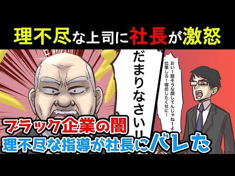 【スカっと漫画】ブラック企業の理不尽な上司に社長が激怒【マンガ】