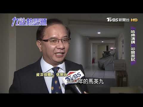 立委補選、哈佛演講 韓國瑜總統路叩關指標