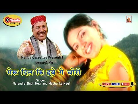 Best Garhwali Song of  of  Narendra Singh Negi - Meru Dil Bhi Vhege Chori…  Album-  Sandhya Chhori
