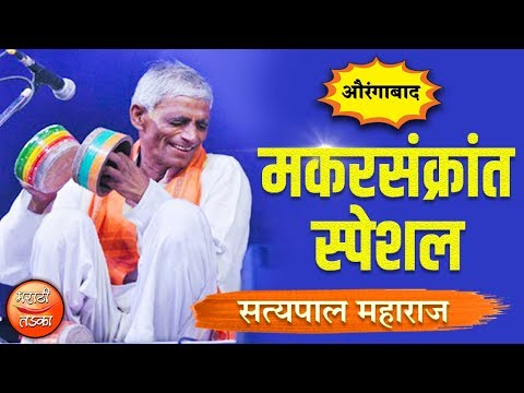 सत्यपाल महाराज यांचे मकरसंक्रांत स्पेशल किर्तन l Satyapal Maharaj Latest Kirtan 2019 l Aurangabad
