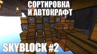 Skyblock #2   Автосклад с сортировкой и автокрафтом!
