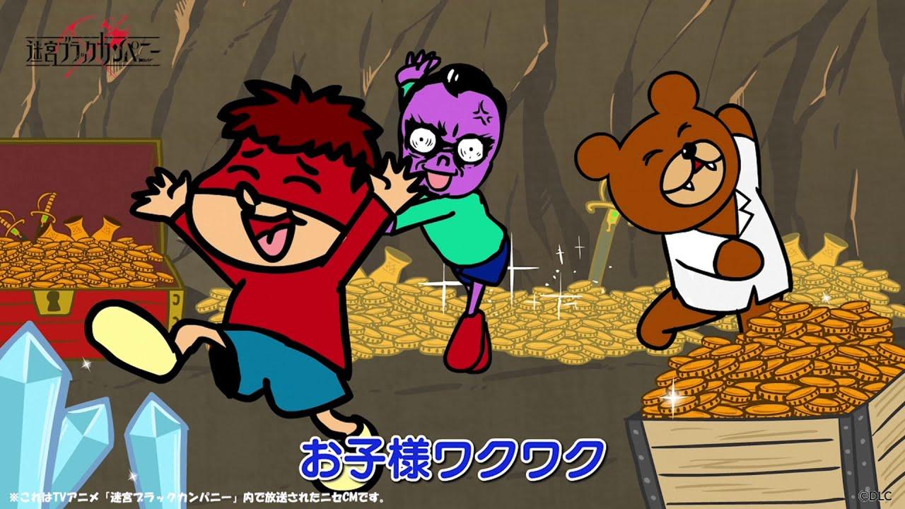 Download みんなの夢が叶う場所!「ニノミヤダンジョンランド」CM ※TVアニメ「迷宮ブラックカンパニー」内放送ニセCM