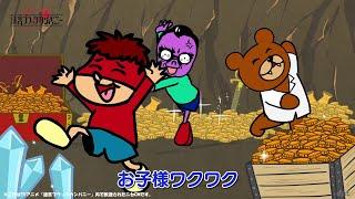 みんなの夢が叶う場所!「ニノミヤダンジョンランド」CM ※TVアニメ「迷宮ブラックカンパニー」内放送ニセCM