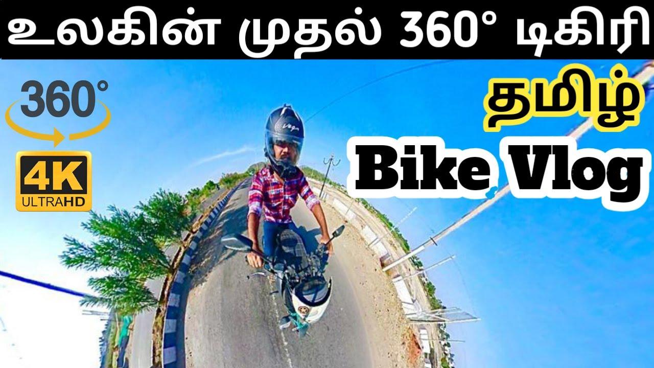 World's First 360 Bike Vlog in Tamil - Chennai Vlogger Deepan