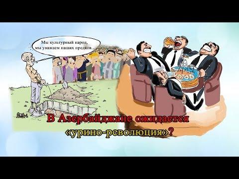 В Азербайджане ожидается  «урино-революция»?: Talyshistan Tv 21.03.2018 News in azerbaijani