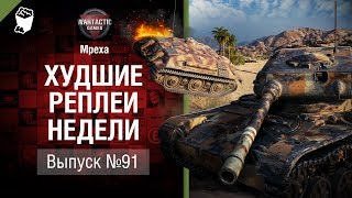 Хроника пикирующего гриля - ХРН №91 - от Mpexa [World of Tanks]