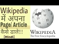 How to creat wikipedia page| How to write a Wikipedia Article!  Publish  in Hindi Tutorial!!