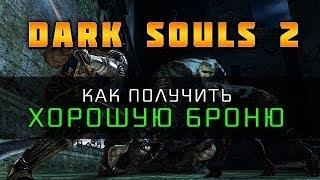 Dark Souls 2 - Хорошая стартовая броня