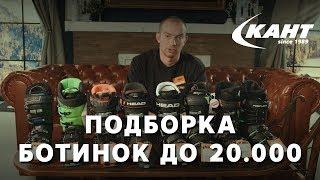 Горнолыжные ботинки до 20.000 рублей. Подборка